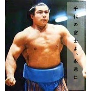千代の富士