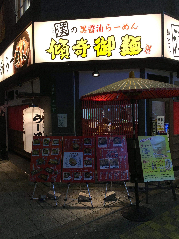 傾奇御麺1