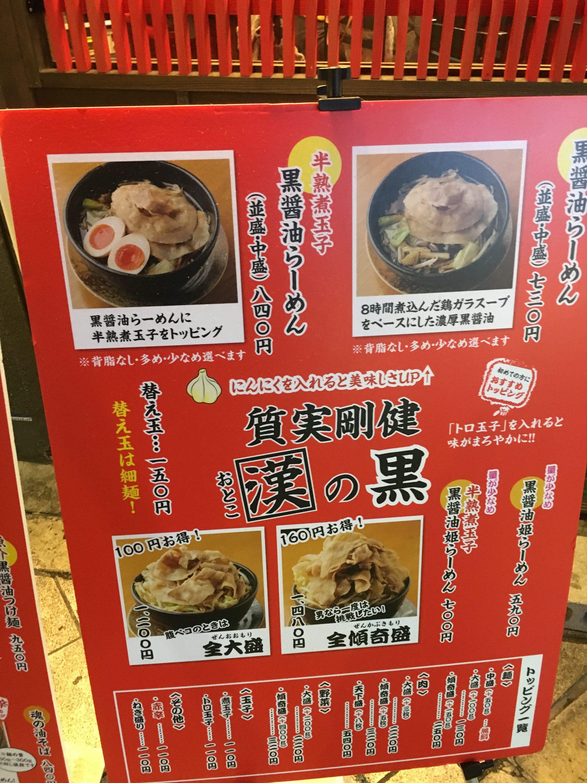 傾奇御麺2