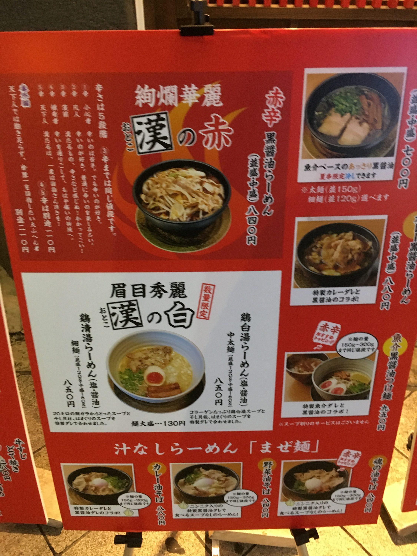 傾奇御麺3
