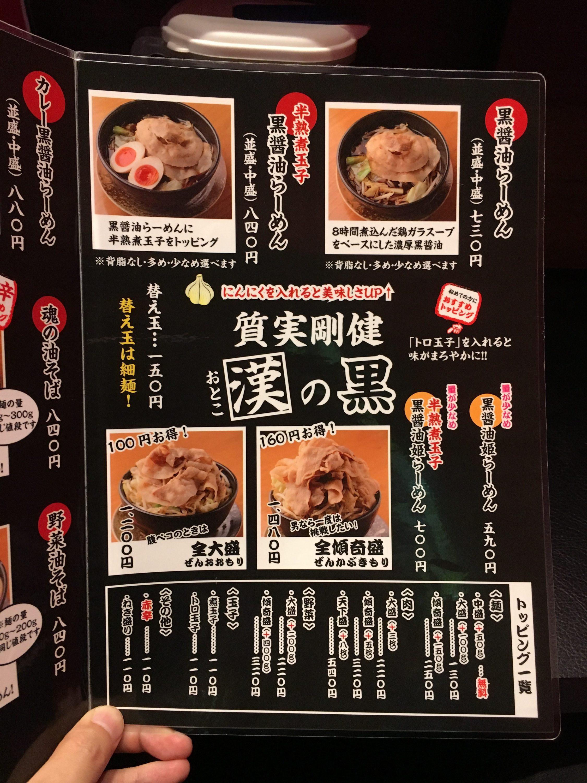 傾奇御麺5